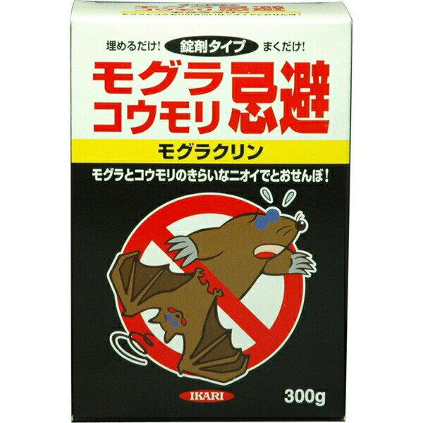 【あす楽】【イカリ消毒】モグラクリン 300g