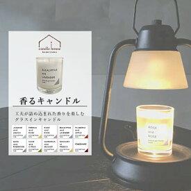 【カメヤマキャンドルハウス】 BW478-05 香るキャンドル 4種類から選べます 【キャンドルウォーマー/ロウソク/アロマ/フレグランス/ギフト】