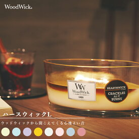 【ウッドウィック】ハースウィックL アロマキャンドル WW940-05 【Wood Wick/Hearthwich candle/ハースウィックキャンドル/アロマ/フレグランス/ギフト/カメヤマキャンドルハウス】【送料無料】