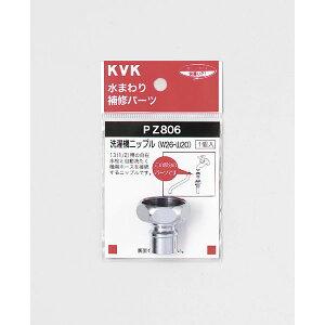 【KVK】PZ806 洗濯機ニップル(W26-20) JAN:4952490115329 【パーツ/洗濯機パン・ホース】【水道 蛇口 水周り DIY キッチン ガーデニング 住宅】