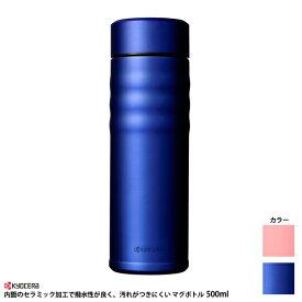 【送料無料】【京セラ】【マグボトル】魔法瓶・水筒 セラブリッドマグボトル (スクリュー栓タイプ) 500ml 【ロイヤルブルー/コーラルピンク】