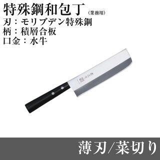 16%OFF【モリブデン特殊鋼】薄刃(菜切り)JU-65刃渡り165mm全長295mm和包丁タイプ薄刃菜切りマック堺