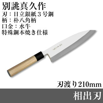 "Phase Deba TO-AI-210 main firing ""another 誂 Masahisa film"" blade length 210 mm 375 mm special steel knife maker Sakai"