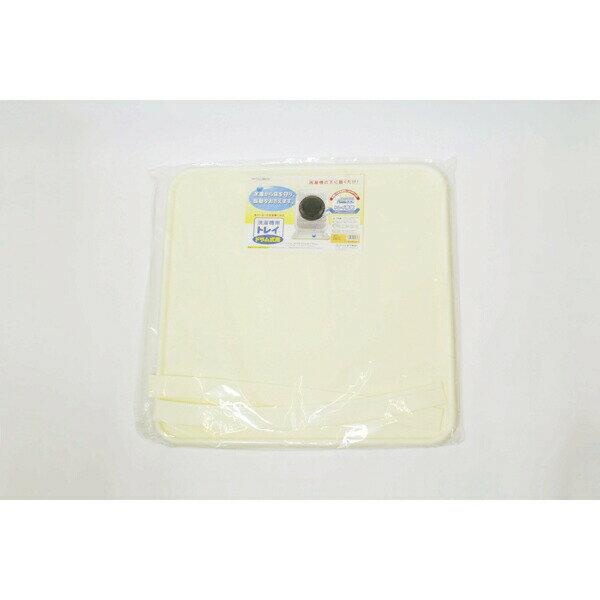 【送料無料】【ミツギロン】SK-22 洗濯機用トレイ ドラム式 アイボリー JAN:4978684004965 【家庭用品/洗濯・洗濯用品 洗濯機カバー/】