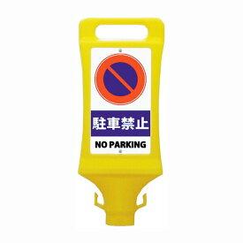 【送料無料】【ミツギロン】SF-45-A チェーンスタンド看板 駐車禁止 黄・イエロー JAN:4978684085810 【路上安全用品/区画整備用品/道路保安用品/】