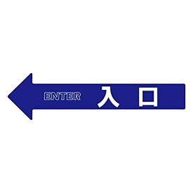 【送料無料】【ミツギロン】SF-55A コーンアロー・チェーンアロー用表示シール(入口) JAN:4978684090708 【路上安全用品/区画整備用品/道路保安用品/】