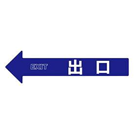 【送料無料】【ミツギロン】SF-55B コーンアロー・チェーンアロー用表示シール(出口) JAN:4978684090715 【路上安全用品/区画整備用品/道路保安用品/】