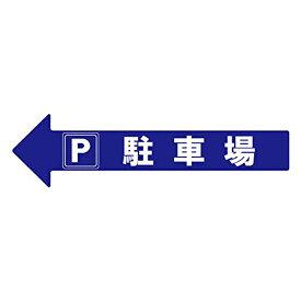 【送料無料】【ミツギロン】SF-55D コーンアロー・チェーンアロー用表示シール(駐車場) JAN:4978684090739 【路上安全用品/区画整備用品/道路保安用品/】