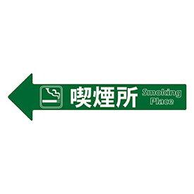 【送料無料】【ミツギロン】SF-55E コーンアロー・チェーンアロー用表示シール(喫煙所) JAN:4978684090746 【路上安全用品/区画整備用品/道路保安用品/】