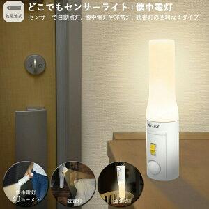 【送料無料】【RITEX/ライテックス】ASL-035 どこでもセンサーライトおかえりプラス懐中電灯(明るさ…懐:30ルーメン/卓上:40ルーメン) 「乾電池式・屋内用」 JAN:4954849990311 【MUSASHI/ムサシ