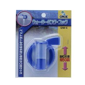 【送料無料】【アウトドア用品】【ONOE/尾上】OW-C 水専用器 屋外用ウォータータンク コック