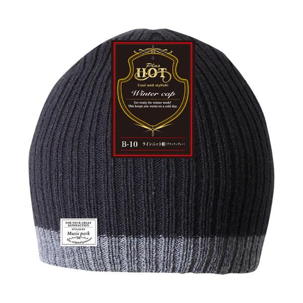 【ゆうパケット送料無料】【おたふく手袋:冬物】B-10 ラインニット帽 【ブラック×グレー】 JAN:4542365804504