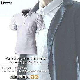 【ボディタフネス】JW-603 BT デュアルメッシュ ポロシャツ ショートスリーブ ホワイト 【S/M/L/LL/3L/4L/5L】 【おたふく手袋/夏物/インナー/トップス】【送料無料】