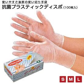 【送料無料】【使い捨て手袋】 #250 抗菌プラスチックディスポ手袋 粉なし(100枚入り) 【S/M/L】 【コーティング手袋/極薄手袋】【おたふく手袋】