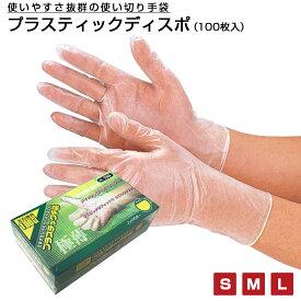 【使い捨て手袋】 #255 プラスチックディスポ手袋 粉なし(100枚入り) 【S/M/L】 【コーティング手袋/極薄手袋】【おたふく手袋】