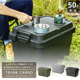 【トランクカーゴ】TC-50S スタッキングタイプ コンテナ収納 容量50L 3色から選べます(グリーン/グレー/ブラック) 【リス 収納ケース】【送料無料】