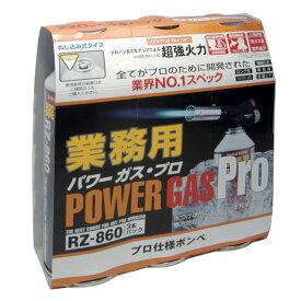 【送料無料】【新富士バーナー】RZ-8601 業務用パワーガス・プロ (3本パック) JAN:4953571118604 【パワートーチ】