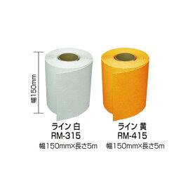 【送料無料】【新富士バーナー】ロードマーキングラインテープ 【幅150mm×5m/白・黄】 【ロードマーキング】