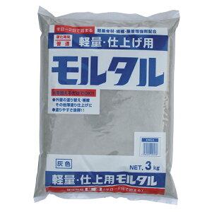 【送料無料】【サンホーム】EMG3 軽量・仕上げ用モルタル 3kg