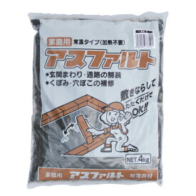 【送料無料】【サンホーム】FA4 アスファルト 4kg