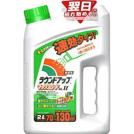 【日産ラウンド】 ラウンドアップ マックスロードAL II 2L 除草剤 【送料無料】