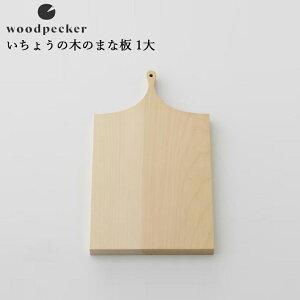 【送料無料】【woodpecker/ウッドペッカー】いちょうの木のまな板 1大(25cm×30cm)