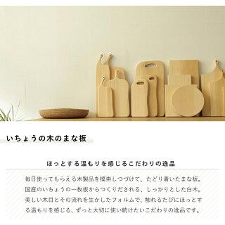 ●【送料無料】【woodpecker/ウッドペッカー】いちょうの木のまな板3大(23cm×39cm)