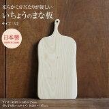 ●【woodpecker/ウッドペッカー】いちょうの木のまな板5中(18.5cm×28cm)