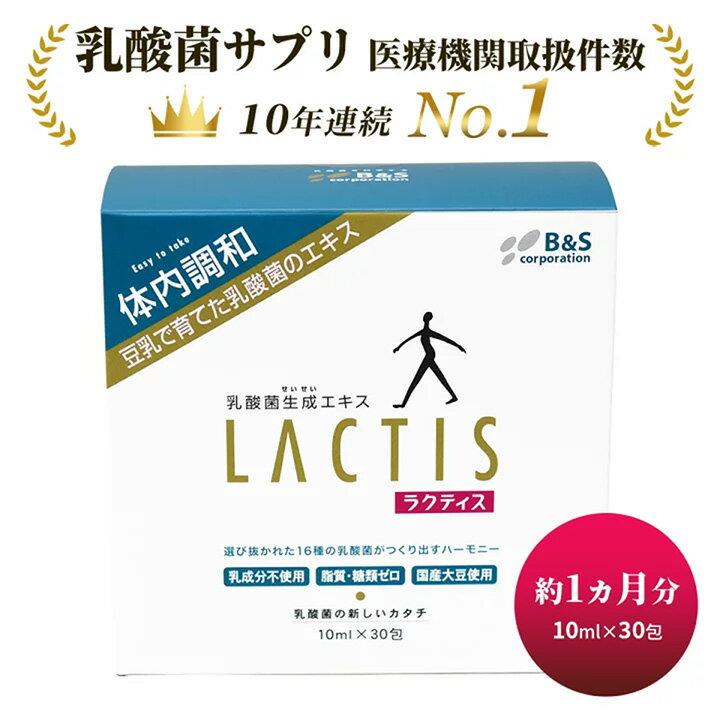 【メーカー直売価格】乳酸菌生成エキス ラクティス 10mlタイプ 30包入