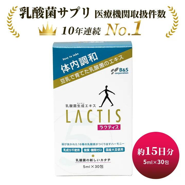 乳酸菌生成エキス ラクティス LACTIS 5mlタイプ 30包入り