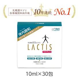 乳酸菌 サプリ 10年連続医療機関導入実績No.1 ラクティス LACTIS 10mlタイプ 30包入 乳酸菌生成エキス