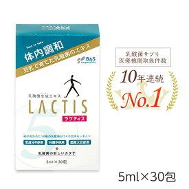 乳酸菌 サプリ 10年連続医療機関導入実績No.1 ラクティス LACTIS 5mlタイプ 30包入り 乳酸菌生成エキス