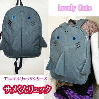 可愛的背包 animalseriesdi 包或與呂克鯊魚頜骨鯊魚魚翅 * 誰祝鑰匙圈討價還價