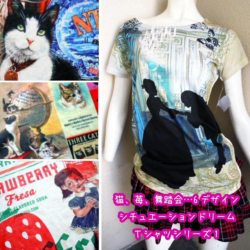送料無料 Tシャツ 美女と野獣 ディズニー じゃないよビューティー&ビースト 猫 苺 舞踏会 影絵 骨董屋おしゃれ Tシャツ レトロデザインカットソー ゆめかわいい