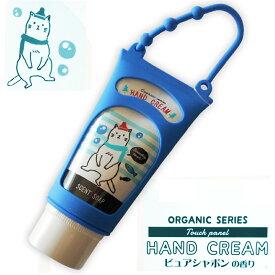 送料無料 ハンドクリーム ホルダーケース付き ブルー ピュアシャボンの香り スマホ タッチパネル ハンドクリーム 猫 ねこ せっけんのかおり 保湿 かわいい 携帯 便利 ミニサイズ ナチュラル オーガニックシリーズ 日本製 プレゼント ギフト