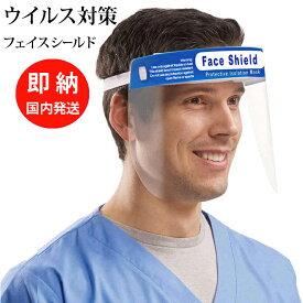 フェイスシールド フェイスカバー フェイスガード 即納 在庫あり 日本発送 ウィルス対策 眼鏡対応 フェイスマスク 透明マスク 大人用 キッズ 飛沫防止 フェイス ガード ゴーグル 医療用ゴーグル クリアマスク 医療 透明 カバー 使い捨てマスク 洗えるマスク