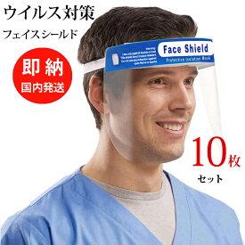 フェイスシールド 10枚セット フェイスカバー フェイスガード 即納 在庫あり 送料無料 日本発送 ウィルス対策 眼鏡対応 フェイスマスク 透明マスク 大人用 キッズ 飛沫防止 ゴーグル 医療用ゴーグル クリアマスク 医療 透明 カバー 使い捨てマスク 洗えるマスク 顔 ガード