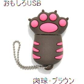 【肉球・ブラウン8GB】おもしろUSBメモリー8GB(USB メモリ usb USBメモリー ユニーク かわいい プレゼント ギフト パソコン データ フラッシュメモリ 海 夏 サマー 茶 ブラウン アニマル 動物 cat ネコキュート かわいい)