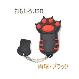 【肉球・ブラック8GB】おもしろUSBメモリー8GB(USB メモリ usb USBメモリー ユニーク かわいい プレゼント ギフト パソコン データ フラッシュメモリ 海 夏 サマー 黒 真っ黒 オレンジ ブラウン アニマル 動物 cat ネコキュート かわいい)[M便 1/3]