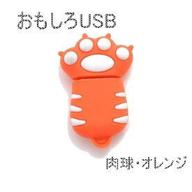 【肉球・オレンジ8GB】おもしろUSBメモリー8GB(USB メモリ usb USBメモリー ユニーク かわいい プレゼント ギフト パソコン データ フラッシュメモリ 海 夏 サマー 橙 白 オレンジ ブラウン アニマル 動物 cat ネコキュート かわいい)
