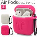 【送料無料】【AirPods用】2色展開・シリコンケース(airpods AirPods ケース カバー アップル かわいい シンプル ミ…