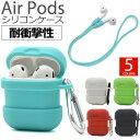 【送料無料】【AirPods用】耐衝撃/シリコンケース(airpods AirPods ケース カバー アップル かわいい シンプル ミニ…