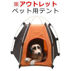 【送料無料】アウトレット販売です組み立て式のペット用テント(ドッグ dog 犬 いぬ わんこ アニマル 動物 キャンプ コテージ お泊り 移動 災害 緊急時 ベッド ペット 愛犬 守る 助ける 黒 オ