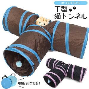 【送料無料】【 折りたたみ式 T型猫トンネル 】( 猫用 ねこ ネコ にゃんこ ねこちゃん 軽量 持ち運びしやすい 組立簡単 収納簡単 収納バッグ付き 揺れる おもちゃ トンネル 小動物 うさぎ
