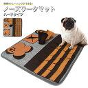 【送料無料】ハードタイプ/嗅覚トレーニング「ノーズワーク」ができるマット(マット ドッグ dog 犬 いぬ わんこ 鼻 …