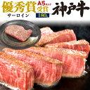 【優秀賞神戸牛サーロイン ステーキ用 180g】(1〜2人前)『神戸牛証明書付き』(赤身 脂身 旨い steak 和牛 焼き 国産…