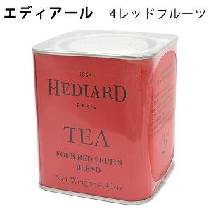 【エディアール紅茶(4レッドフルーツ)茶葉125g】(クリスマス パーティー 変り種 ギフト 女子 ブレイクタイム おしゃれ お母さん 紅茶 tea ティー アイスティー 食後 接待 お土産 新築祝い