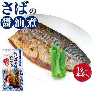 【送料無料】【5個セット/さばの醤油煮/袋のまま/レンジで簡単!】(サバ 鯖 即席 おうちごはん ごはん 晩ごはん 夜ごはん 手軽 子供 お母さん お父さん 家族 レンジで さかな 魚の 煮付け