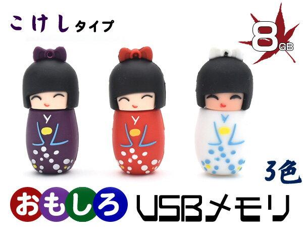 【こけしタイプ】おもしろUSBメモリー8GB(USB メモリ usb USBメモリー ユニーク かわいい プレゼント ギフト パソコン データ フラッシュメモリ 日本 和風 お土産)[M便 1/10]