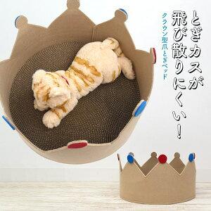 段ボール製【クラウン型 爪とぎ ベッド】猫 爪とぎ ダンボール 猫用おもちゃ 遊び道具 トンネル 玩具 ブラッシング 爪磨き 簡単組立 キャット 猫 ベッド おしゃれ にゃんこ ネコ お手入れ ケ